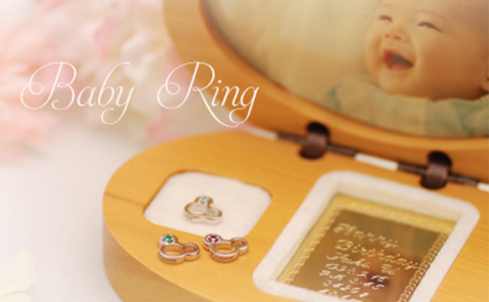 イメージ:Baby Ring