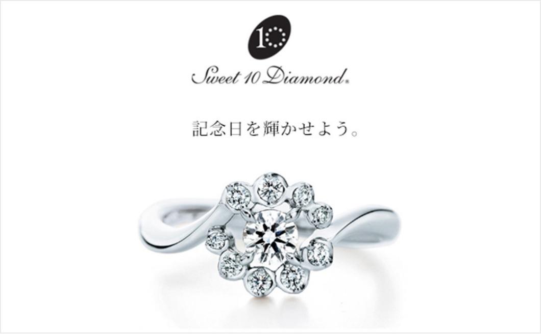 イメージ:スイートテンダイヤモンド