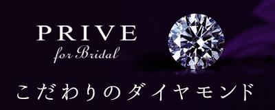 プリベ石川こだわりのダイヤモンド