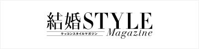 結婚STYLE Magazine
